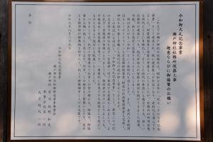 瀬戸神社社務所は昭和15年に建設