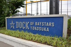 DOCK OF BAYSTARS YOKOSUKA
