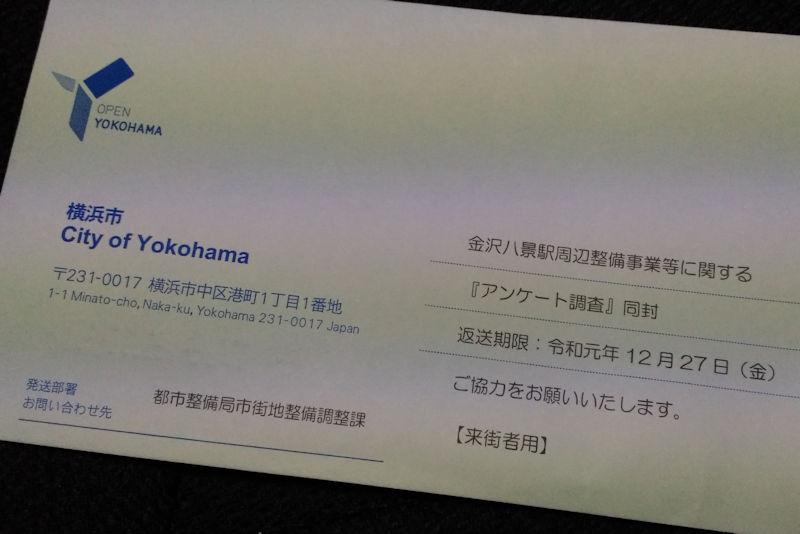 八景駅周辺整備事業等アンケート