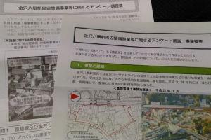 金沢八景駅周辺整備事業等に関するアンケート