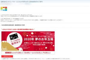 ヨドバシ.com2020お年玉抽選販売