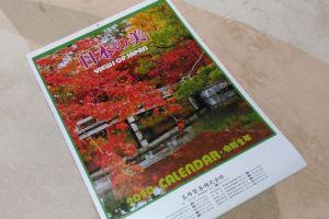 長峰製茶カレンダー
