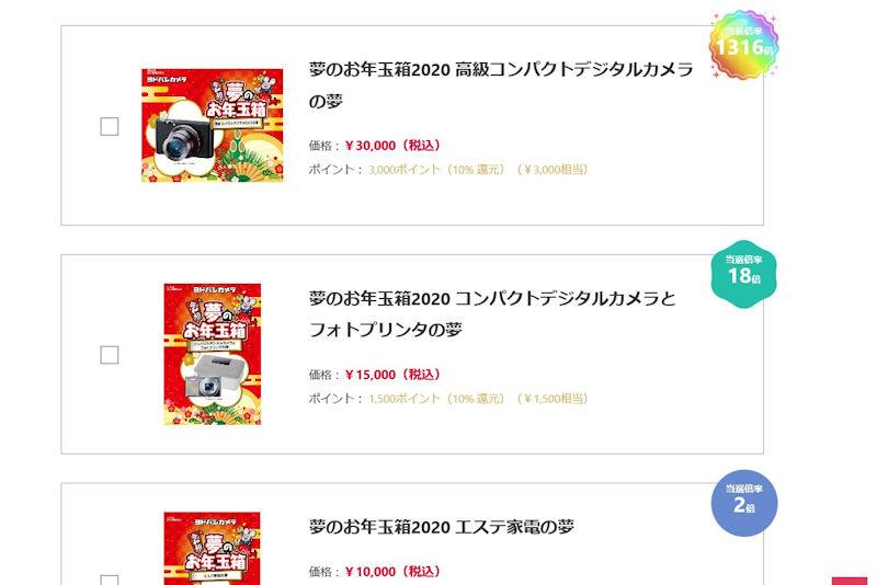 ヨドバシ.com 夢のお年玉箱倍率