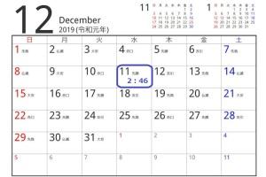 東日本大震災から8年9か月
