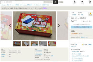 スタート価格は12000円