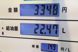 12月22日(日)給油した際のハイオク単価