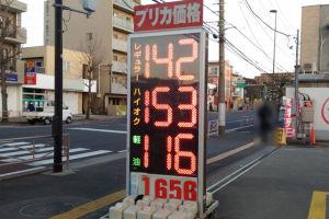 1月4日にはリッター153円