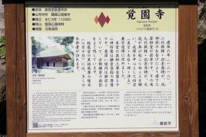 鎌倉宮から近い「覚園寺」は