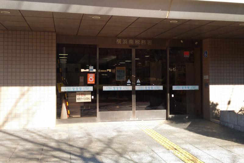 横浜南税務署南側の入口