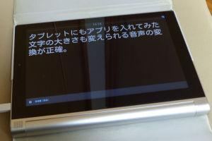 タブレットにも同じ音声文字変換アプリをインストール