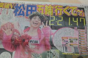大阪国際女子マラソンで優勝した松田瑞生