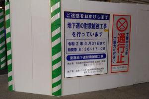 耐震工事のため閉鎖