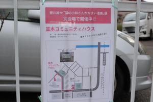 並木コミュニティハウスでも「猫の小林さん」イベント