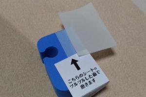 シートがマジックテープになっているので