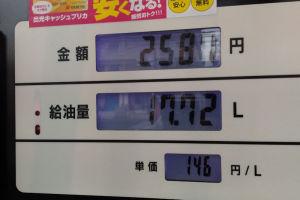 給油は17リッター