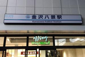 ウィングキッチンみてきました-1