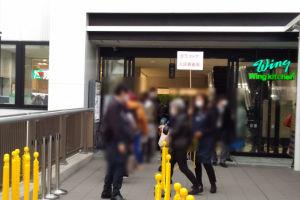 京急ストア入店規制