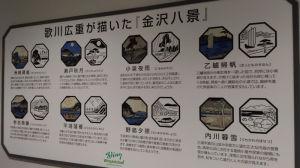 4階北側の壁には金沢八景のプレート