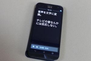スマホのアプリ「音声文字変換