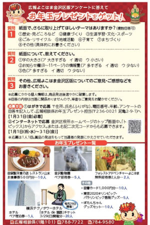 広報よこはま金沢区版1月号のアンケート