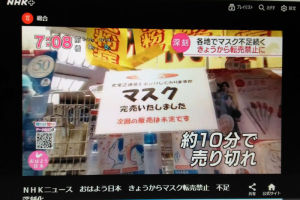 NHKプラス視聴