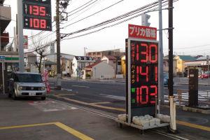 昨日のガソリン・灯油価格
