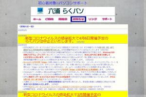4月6日の開催を中止