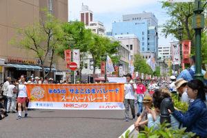 2017年5月3日に開催された第65回のパレード