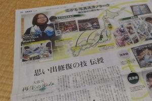 東日本大震災から9年1か月