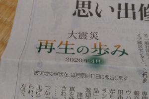 毎月11日に東日本大震災を忘れないために