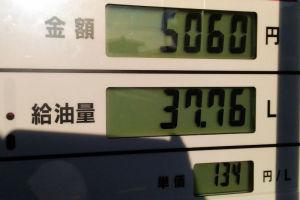 現金ではハイオクリッター134円