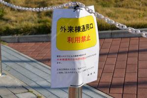 外来棟通用口は利用禁止