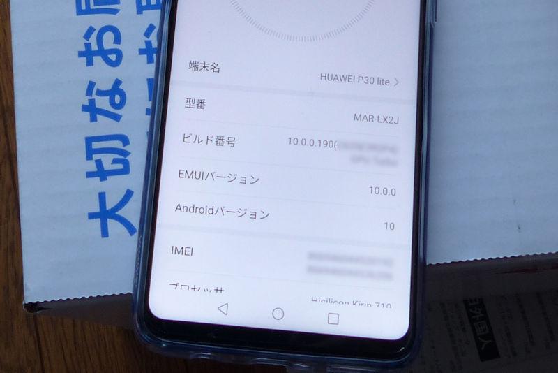 androidとEMUIのバージョンは10に