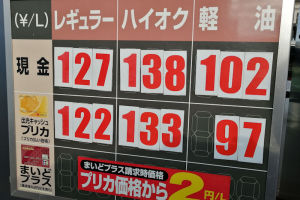 ガソリン価格少し上がっていました
