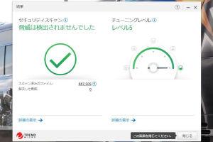 PCセキュリティソフト