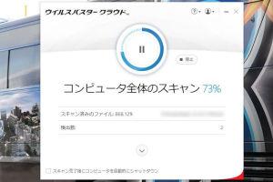 73%スキャン時ウイルスを2件検出