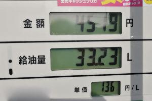ハイオク現金価格はリッター138円