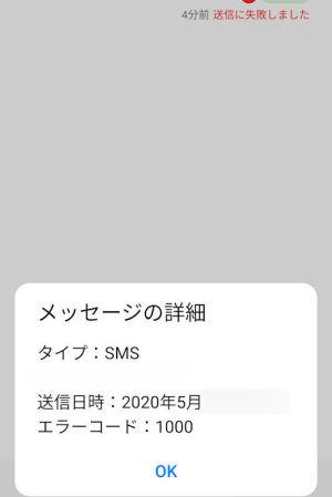 エラーコード:1000
