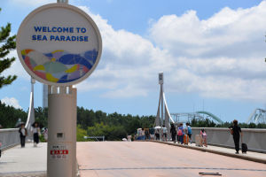 八景島シーパラダイス島内への入口