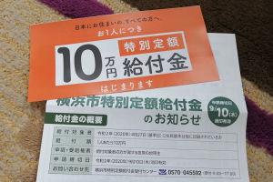 一人10万円です
