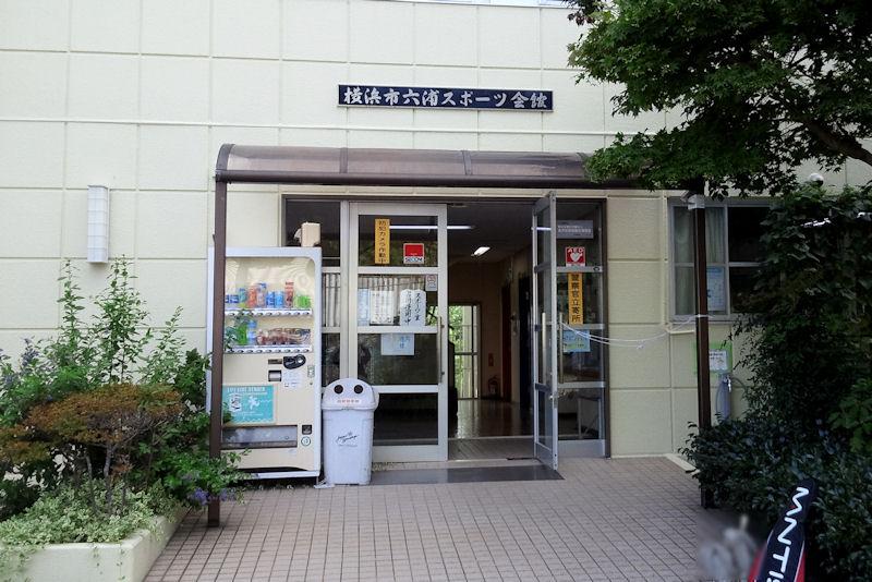 六浦スポーツ会館
