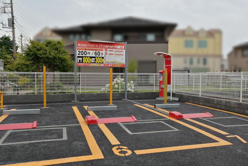 7台駐車可能