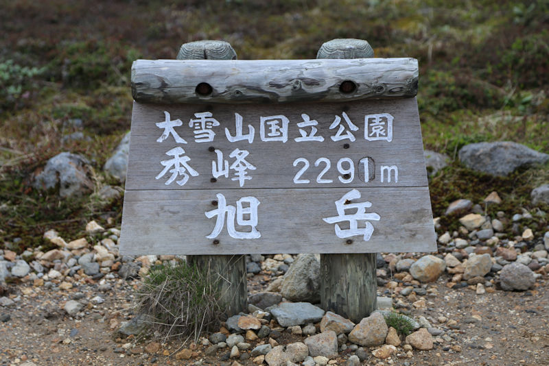 姿見駅(標高1600m)に到着
