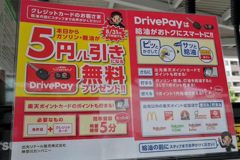 8月末まで5円引きなので