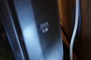 2009年製