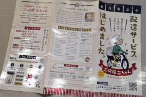 南川商店会店舗リスト