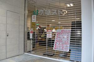 京急ストアは午前10時からオープン