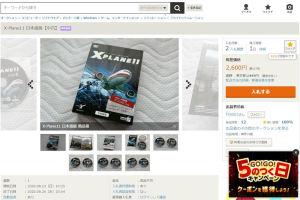 X-Plane11日本語版ヤフオク売れそう