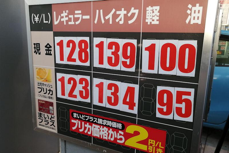 8月22日に給油した時と価格は同じ