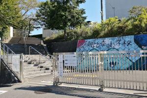 三信住宅の最も西に位置する朝比奈小学校